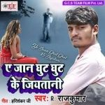 A Jaan Ghut Ghut Ke Jiyatani songs