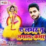 A Lover Tu Lagala Kabhar songs