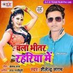 Chala Bhitar Rahariya Me songs