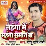 Lahanga Me Mahanga Saman Ba songs
