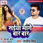 Saiya Mange Bar Bar songs