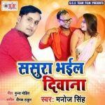 Sasura Bhail Deewana songs