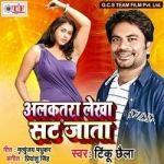 Alkatara Lekha Sat Jata songs