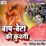 Baap Beta Ki Kushti songs