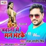 Jawani Me Man Bhatake songs