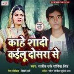 Kahe Shadi Kailu Dosara Se songs