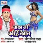 Yadav Ji Karihe Newan songs