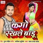 Kago Rakhale Badu songs