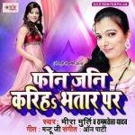 Phone Jani Kariha Bhatar Par songs