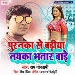 Puranka Se Badiya Nayka Bhatar Bade songs