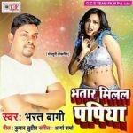 Bhatar Milal Papiya songs