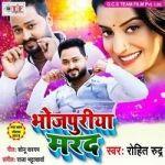 Bhojpuriya Marad songs