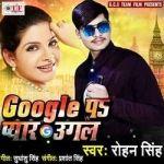 Google Pa Pyar Ugal songs