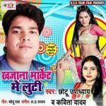 Khajana Market Me Luti songs