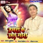 Hamara Ke Chhod Gori songs