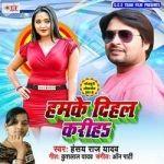 Hamke Dihal Kariha songs