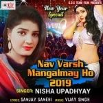 Nav Varsh Mangalmay Ho 2019 songs