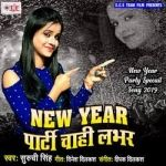 New Year Party Chahi Lover songs