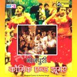 Bhojpuri Comic & Jhumur Songs songs