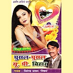 Ghusal Ghusal UP Bihar songs