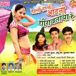 Hali Hali Odhaniya Girawatiya Re songs