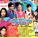 Baur Bujhala Ji Raur song