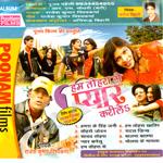 Hum Tohra Se Pyaar Kareele songs