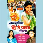 Bhojpuriya Hero Pataw Tiya songs