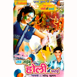 Jab Jaebu Holi Mein Dharae songs