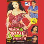 Mangela Chumma Rangdari Me songs