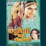 Nathuniya Jabse Pahirale Bani songs