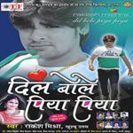 Dil Bole Piya Piya songs