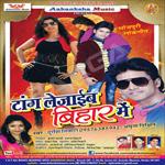 Taang Lejayib Bihar Mein songs