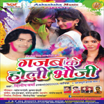 Listen to Jetna Maja songs from Gazab Ke Holi Bhauji
