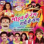 Mohan Ke Rang Radhey Ke Sang songs