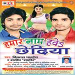 Hamar Naam Hoye Chediya songs