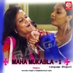 Maha Mukabla - 1 songs