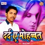 Dard A Mohabbat songs
