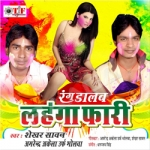 Rang Dalab Lahanga Phari songs