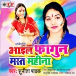 Aail Phagun Mast Mahina songs