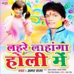Lahare Lahanga Holi Me songs
