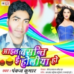 Aail Basanti E Holiya Ho songs