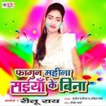 Phagun Mahina Saiya Ke Bina songs
