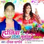 Kahe Chonha Dekhawelu song