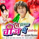 Rang Dalata Chij Me songs