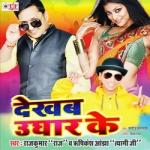 Dekhab Ughar Ke songs