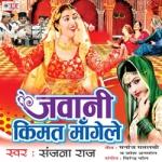 Jawani Kimat Mangele songs
