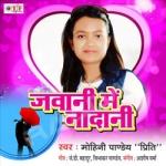 Jawani Me Nadani songs
