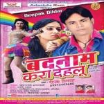 Badnam Kara Dihalu songs