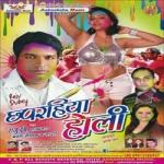Chaprahia Holi songs